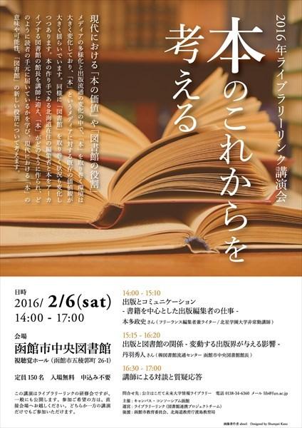 librarylink_poster.jpg